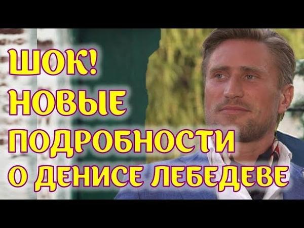 Шокирующие новости о Денисе Лебедеве победителе шоу Замуж за Бузову