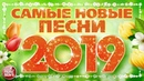 САМЫЕ НОВЫЕ ПЕСНИ 2019 ❀ САМЫЕ ПОПУЛЯРНЫЕ РАДИО ХИТЫ ГОДА ❀ ХИТ-ПАРАД ЛУЧШИХ ПЕСЕН ❀