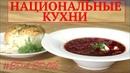 Национальные кухни популярное борщ кугель цеппелины