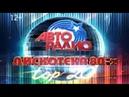Фестиваль Авторадио Дискотека 80-х TOP-20 (23.11.2013) (полная версия) (2013) WEBRip