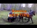 Русский дрифтинг