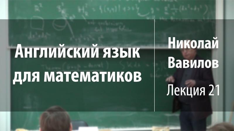 Лекция 21   Английский язык для математиков   Николай Вавилов   Лекториум