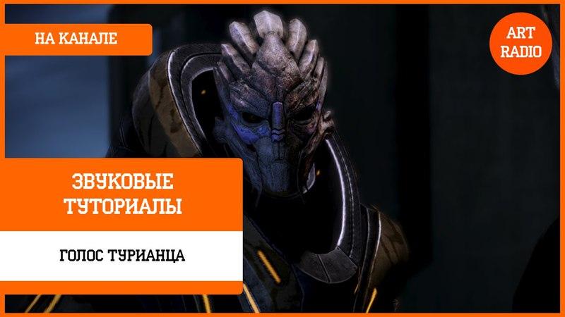 Создаем голос Турианца из Mass Effect [Звуковые туториалы]