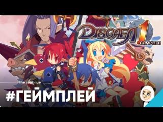 Геймплей Disgaea 1 Complete