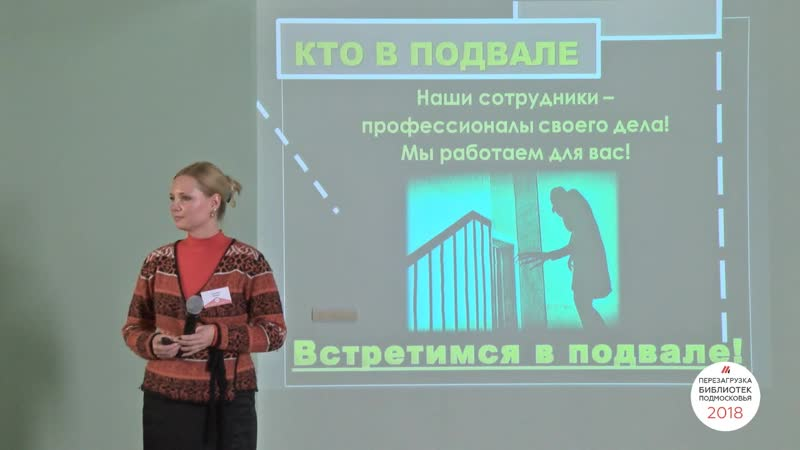 Проект «Подвал» Солнечногорской межпоселенческой районной библиотеки