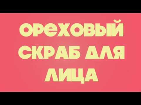 Kamila Secrets   Ореховый скраб