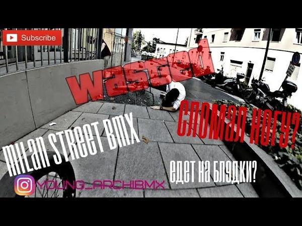 СЛОМАЛ НОГУ? | RIDING BMX MILAN STREET | ЕДЕТ НА БЛ9ДКИ | РЕСТОРАТОР | VERSUS