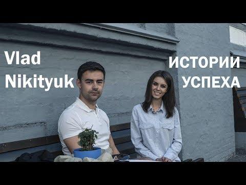 Владислав Никитюк - ИСТОРИЯ УСПЕХА.