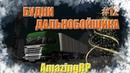 Будни Дальнобойщика 12 | Скоро Конкурс | Amazing RP | CRMP