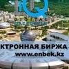 Работа Федоровка (ЗКО и Теректинский район)