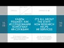 Кадры решают: как исследования помогают HR-службам