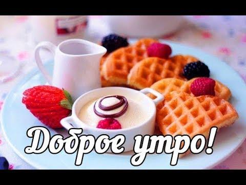 Доброе утро! С добрым утром и хорошего дня!! Позитив на весь день! Прикольное пожелание!