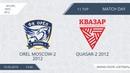 AFL/OFL Kids 11 . Orel Moscow-2 2012 - Quasar-2 2012