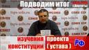 итог изучения проекта конституции РФ Профсоюз Союз ССР июль 2018