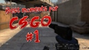 BEST MOMENTS FOR CSGO 1