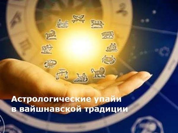 Астрологические упайи в вайшнавской традиции