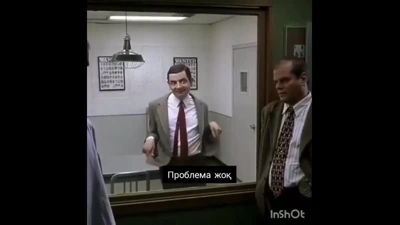 Праблемы жоқ) 👌👌