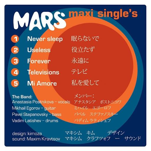 Mars альбом In the Night