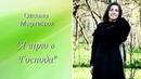 Оксана Мартинюк - Я вірю в Господа