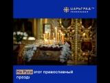 Самый русский праздник: Покров Пресвятой Богородицы