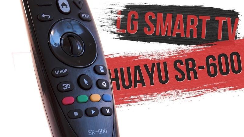 Универсальный пульт ДУ для LG Smart TV — HUAYU SR-600