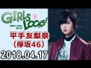 Yurina Hirate GIRLS LOCKS! 2018.04.17