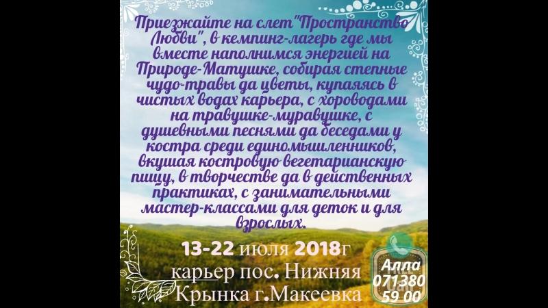 Анонс слета июль 2018 Крынка