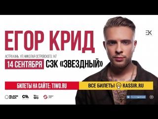Егор Крид, Астрахань 2018