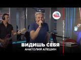 Анатолий Алешин - Видишь Себя (#LIVE Авторадио)