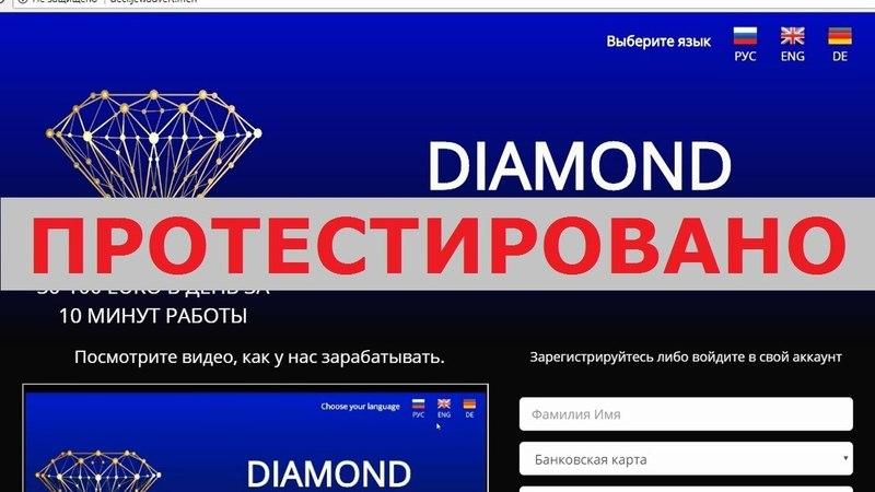 DIAMOND и Светлана Лазарева на deci.jewadvert.men будут платить вам 30-100 евро? Честный отзыв.