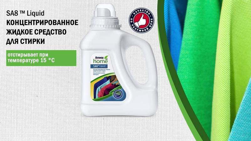 Концентрированное жидкое средство для стирки SA8™ – чистота, цвет и мягкость ваших вещей