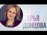 Дарья Донцова о том, как победить рак и страх смерти