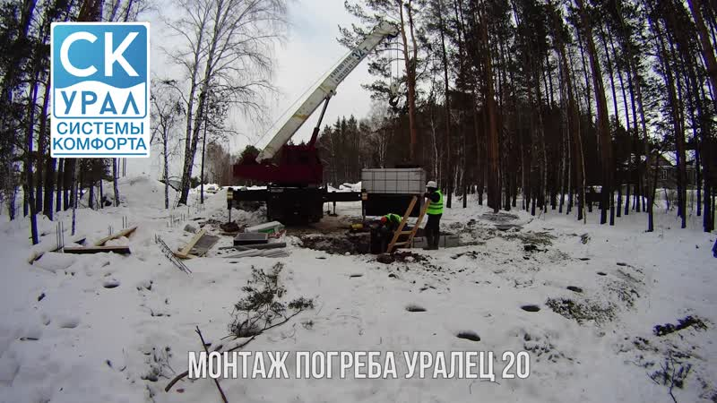 Таймлапс установка погреба Уралец 20