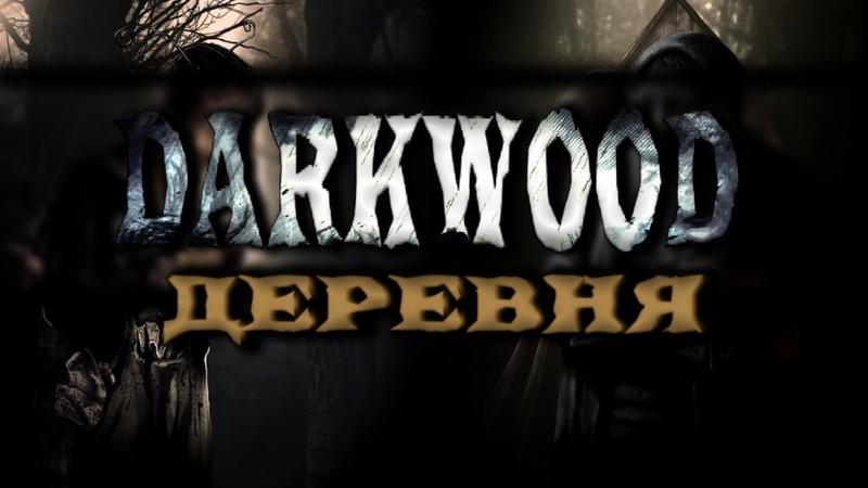 Darkwood: Деревня - Встретили Пётрека, тянем лампу, и землетрясение