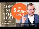 Новостройки Юго-Запада Москвы. Что купить за 5 млн Комплекс ДОМ 128
