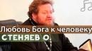 Бог Любит Тебя Что это значит Олег Стеняев