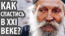 КАК СПАСАТЬСЯ христианам в XXI веке Старец Фаддей Витовницкий