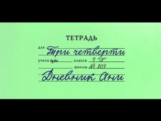 трейлер ТРИ ЧЕТВЕРТИ плэйс