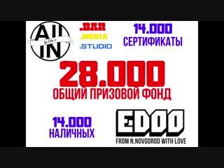 28000 призовой фонд. 2000 рублей на группу. 14 спонсоров. 1 ноября. Репост+подписка.