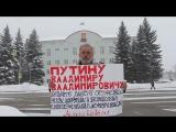 Обращение к Президенту. Михаил Шевалье (Междуреченск)