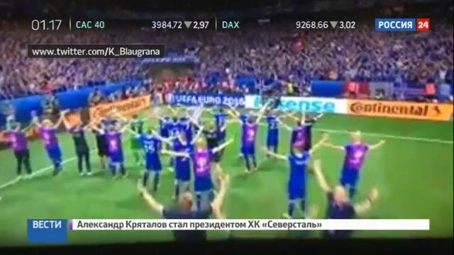 Новости на Россия 24 Исландцы отпраздновали победу над англичанами танцем викингов Видео
