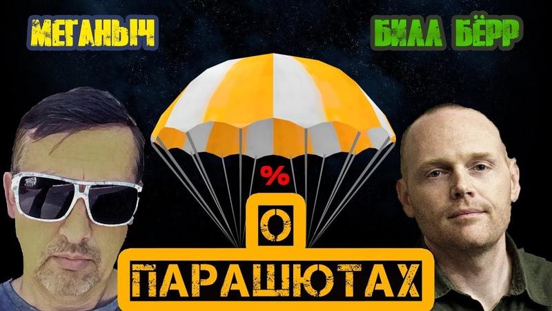 Меганыч и Билл Бёрр о парашютах (Мини концерт)