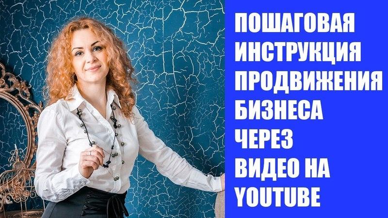 Продвижение бизнеса через видео. Как получать клиентов на YouTube? Пошаговая инструкция » Freewka.com - Смотреть онлайн в хорощем качестве