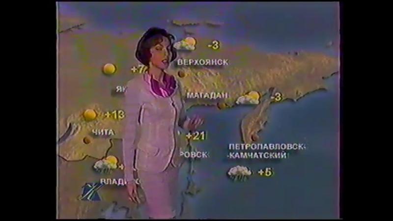 Метео ТВ (Культура, 5.05.1998)