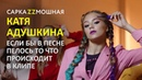 Катя Адушкина ПАРОДИЯ на Beauty Bomb Если Бы Песня Была О Том Что Происходит В Клипе