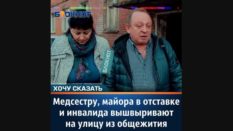 Медсестру, майора в отставке и инвалида вышвыривают на улицу из общежития в Краснодаре