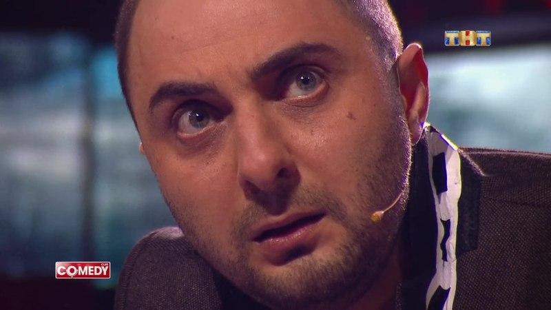 Комеди Клаб, 14 сезон, 7 выпуск (13.04.2018)