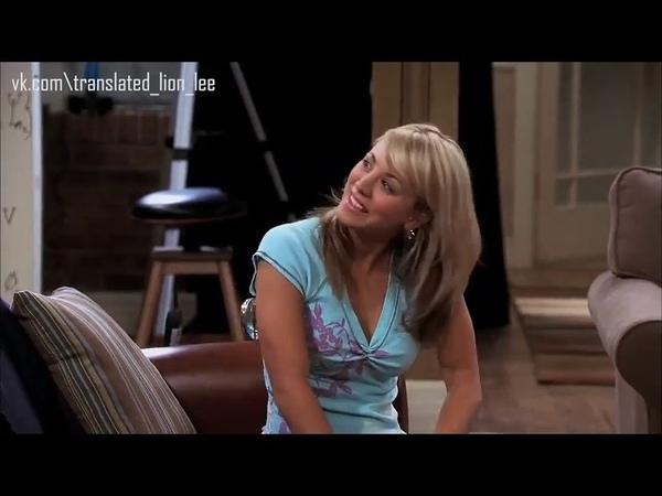 The Big Bang Theory Pilot серия Теории Большого Взрыва Когда Шелдон просит Пенни пересесть co-pilot