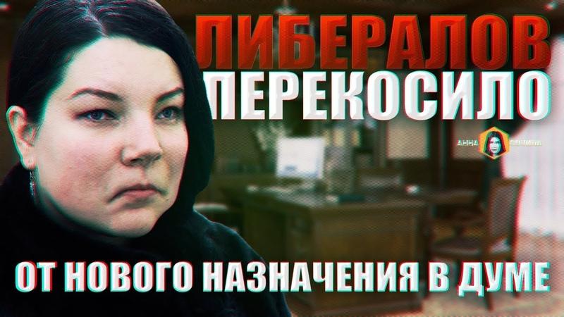 Либералов перекосило от нового назначения в Думе (Анна Сочина)