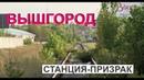 Станция призрак Вышгород